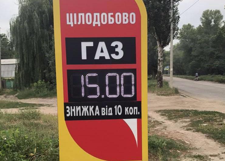 Без Купюр У Кропивницькому в півтора раза здорожчав газ для авто. ФОТОФАКТ Події  ціни Кропивницький здорожчання заправка газ авто