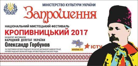 """На фестиваль """"Кропивницький – 2017"""" запрошень або вже немає, або ще немає. ВІДЕО"""