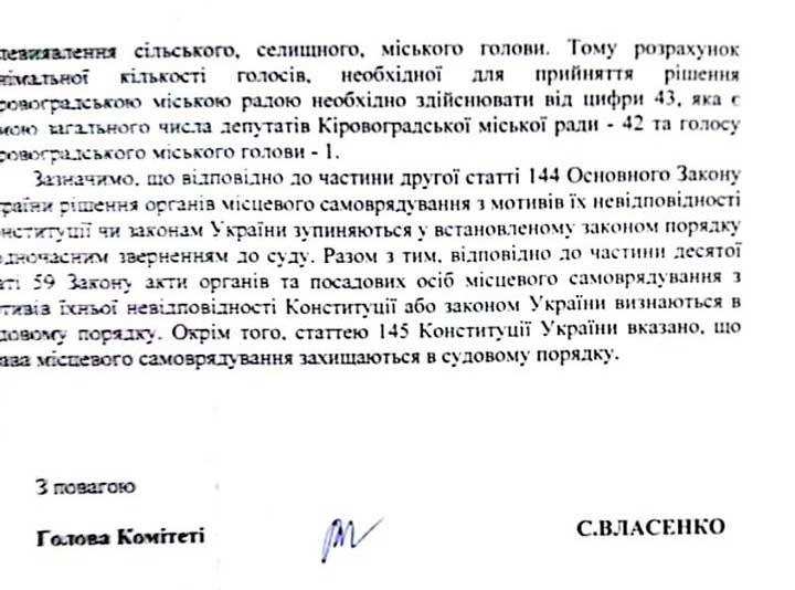 Комітет ВР вважає, що одна із сесій міськради Кропивницького була неправомочною. ДОКУМЕНТИ - 2 - Події - Без Купюр