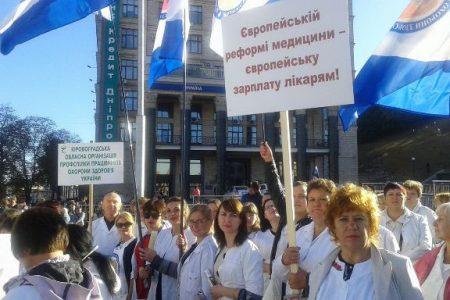 Профспілка медиків Кіровоградщини хизується, що протестує проти медреформи разом з Ларіним. ФОТО