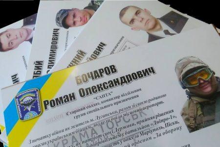 У навчальних закладах Кропивницького розмістять інформаційні плакати про загиблих спецпризначенців. ФОТО