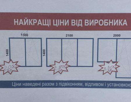 На Кіровоградщині шахрай видурював у людей гроші, обіцяючи металопластикові вікна