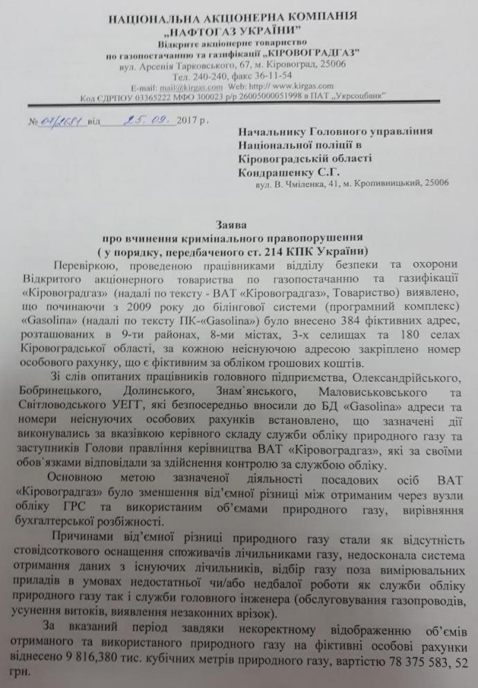 Колишнє керівництво «Кіровоградгазу» підозрюють у розкраданні газу на 78 мільйонів гривень - 1 - Події - Без Купюр