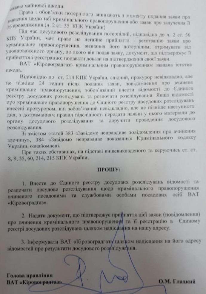 Колишнє керівництво «Кіровоградгазу» підозрюють у розкраданні газу на 78 мільйонів гривень - 2 - Події - Без Купюр