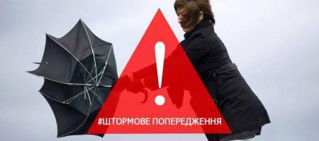 Гідрометеорологи Кіровоградщини попереджають про різке погіршення погоди на два дні