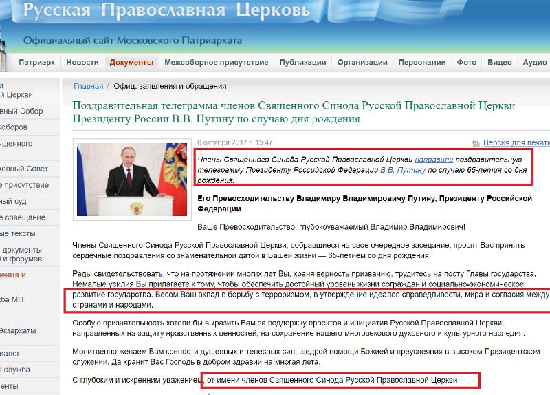 Без Купюр   Політика   Московський патріархат у Кропивницькому «відхрещується» від вітання Путіна, але й не виступає проти, що вітали від їх імені 2