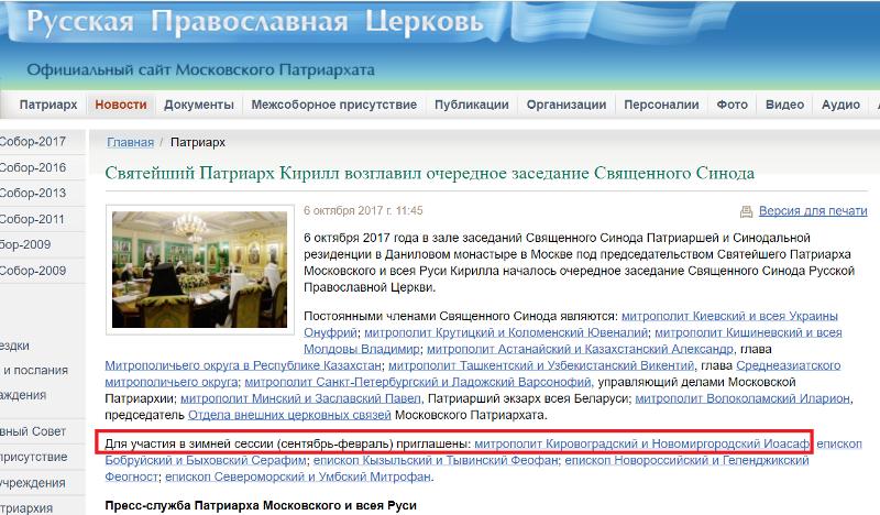 Без Купюр   Політика   Московський патріархат у Кропивницькому «відхрещується» від вітання Путіна, але й не виступає проти, що вітали від їх імені 1