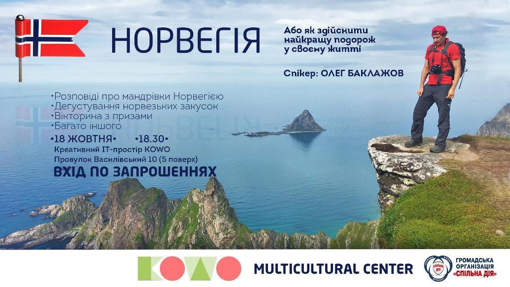 Як подорожувати Скандинавією - мандрівник із Кропивницького поділиться лайфхаками - 1 - Життя - Без Купюр