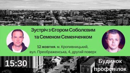 Завтра у Кропивницький приїдуть партійці Садового