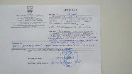 Дівчина з Кіровоградщини бореться із лейкемією, потрібні кошти на лікування