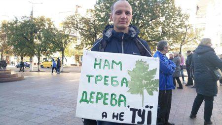 Міську раду пікетують природозахисники, вимагаючи не знищувати дерева біля заводу «Ельворті». ФОТО