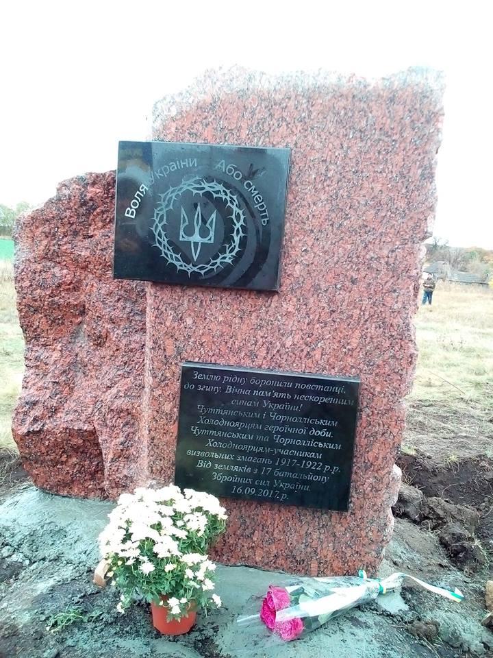У Цибулевому відкрили пам'ятник «Борцям за волю України» . ФОТО - 3 - Життя - Без Купюр