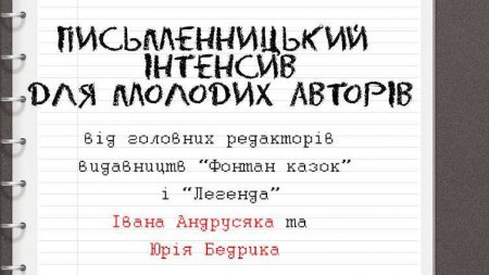 Відомі редактори українських видавництв проведуть у Кропивницькому майстер-клас