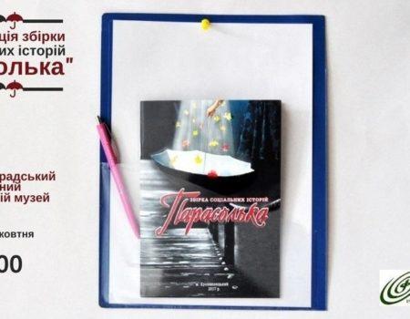 Збірку про допомогу паліативним пацієнтам презентують у Кропивницькому