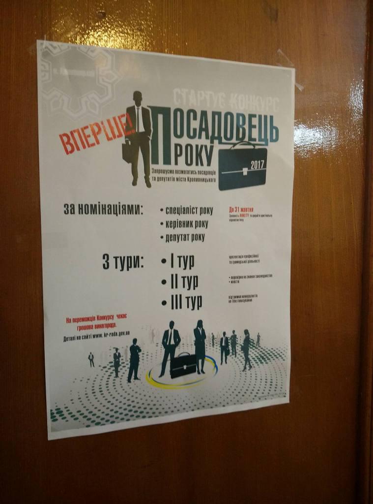 У Кропивницькому шукатимуть депутата й посадовців року 1 - Життя - Без Купюр