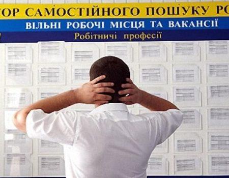 Ринок праці Кіровоградщини: на одну  вакансію в середньому  претендує  4  особи