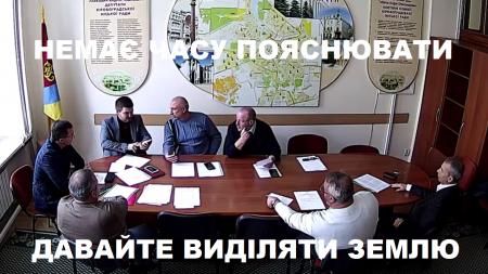 У Кропивницькому 10 гектарів хочуть терміново виділити новоствореній фірмі