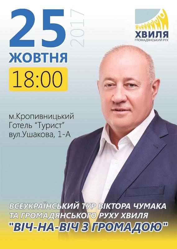 Нардеп Віктор Чумак проведе з кропивничанами зустріч віч-на-віч - 1 - Політика - Без Купюр