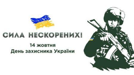 Програма святкування Дня захисника України у Кропивницькому: повний перелік заходів