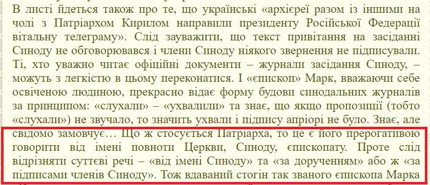 Без Купюр   Політика   Московський патріархат у Кропивницькому «відхрещується» від вітання Путіна, але й не виступає проти, що вітали від їх імені 3