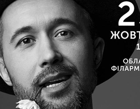 У Кіровоградській філармонії відбудеться концерт артиста, який виступав в окупованому Криму