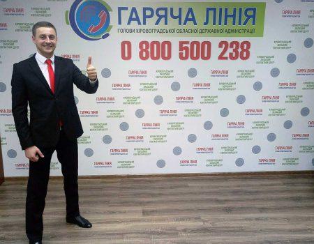"""""""Гаряча лінія"""" Кіровоградської ОДА оновилася та відсвяткувала 5 років із моменту набуття офіційного статусу"""