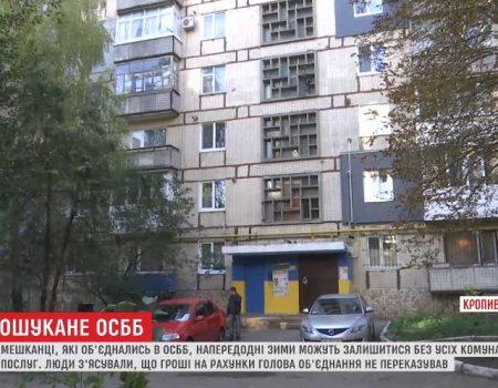 У Кропивницькому керівник ОСББ привласнив 300 тисяч гривень співвласників. ВІДЕО