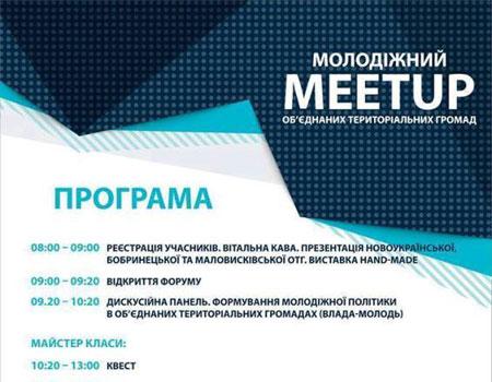 На Кіровоградщині проведуть молодіжний форум об'єднаних територіальних громад