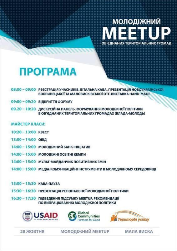 На Кіровоградщині проведуть молодіжний форум об'єднаних територіальних громад 1