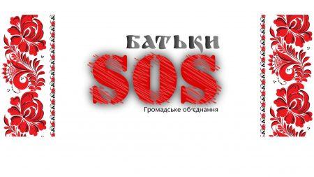 «Батьки SOS» їдуть у Кропивницький