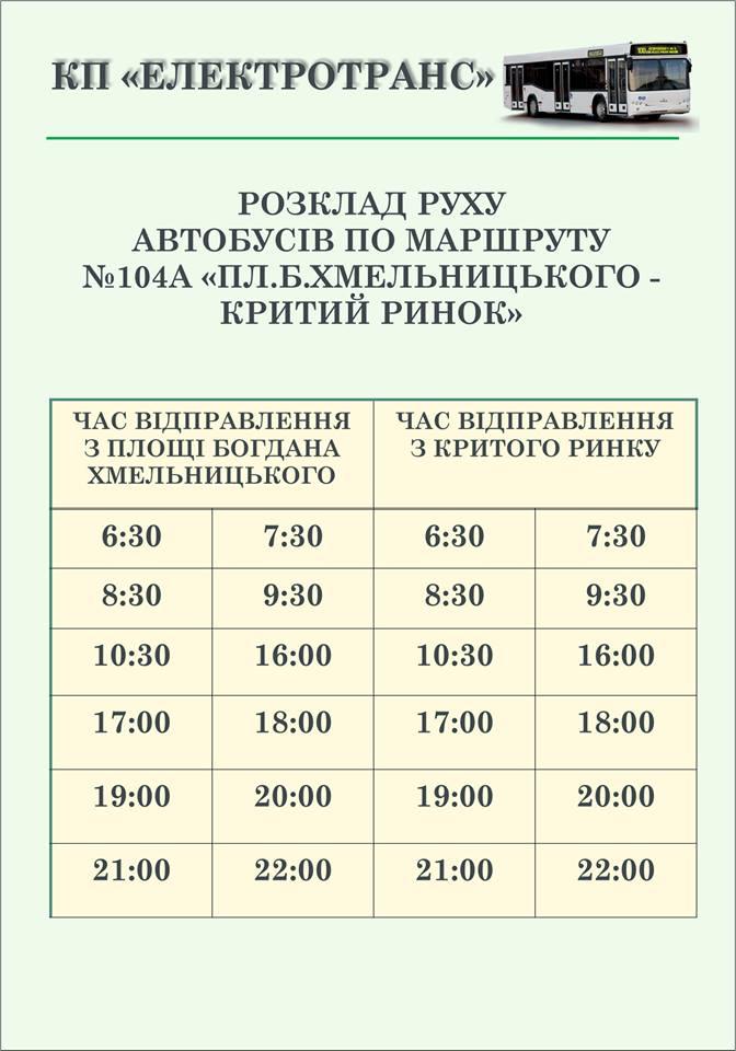 Графік руху автобусів на маршруті №104а у Кропивницькому - 1 - Події - Без Купюр