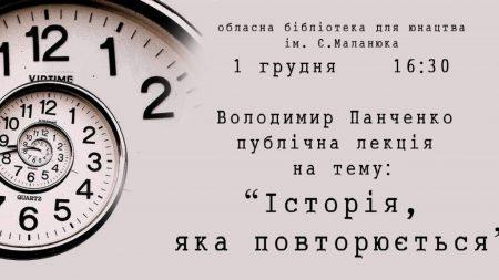 Володимир Панченко прочитає у Кропивницькому публічну лекцію про історичну пам'ять