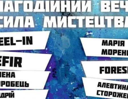 У Кропивницькому на благодійному вечорі збиратимуть кошти на вітаміни для ВІЛ-інфікованих дітей
