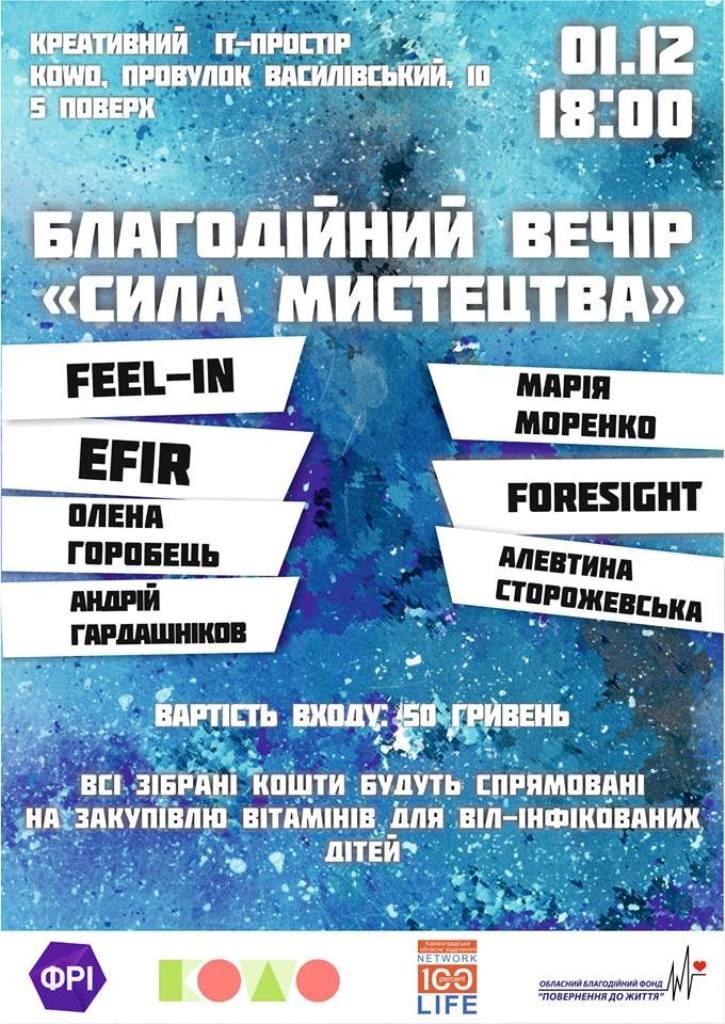 Без Купюр У Кропивницькому на благодійному вечорі збиратимуть кошти на вітаміни для ВІЛ-інфікованих дітей Благодійність  Кропивницький благодійність
