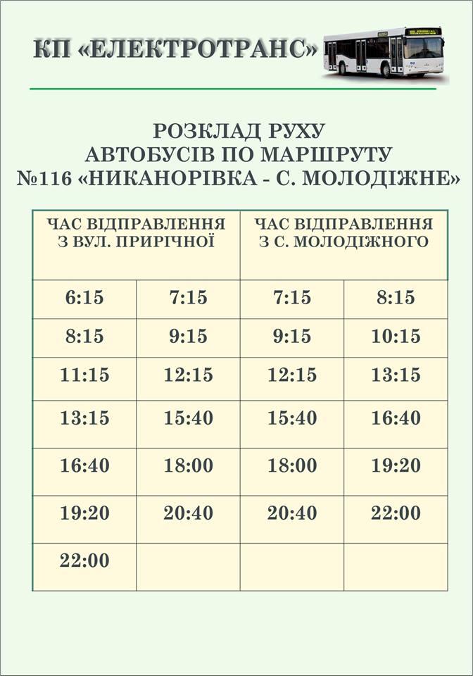 Розклад руху на автобусному маршруті №116 - 2 - Транспорт - Без Купюр