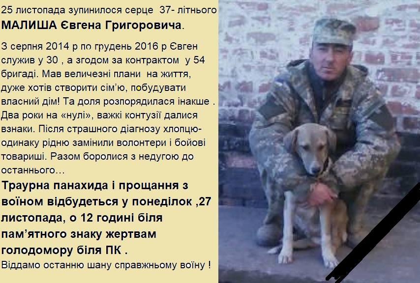 Сьогодні на Кіровоградщині попрощаються з демобілізованим учасником АТО - 1 - Війна - Без Купюр