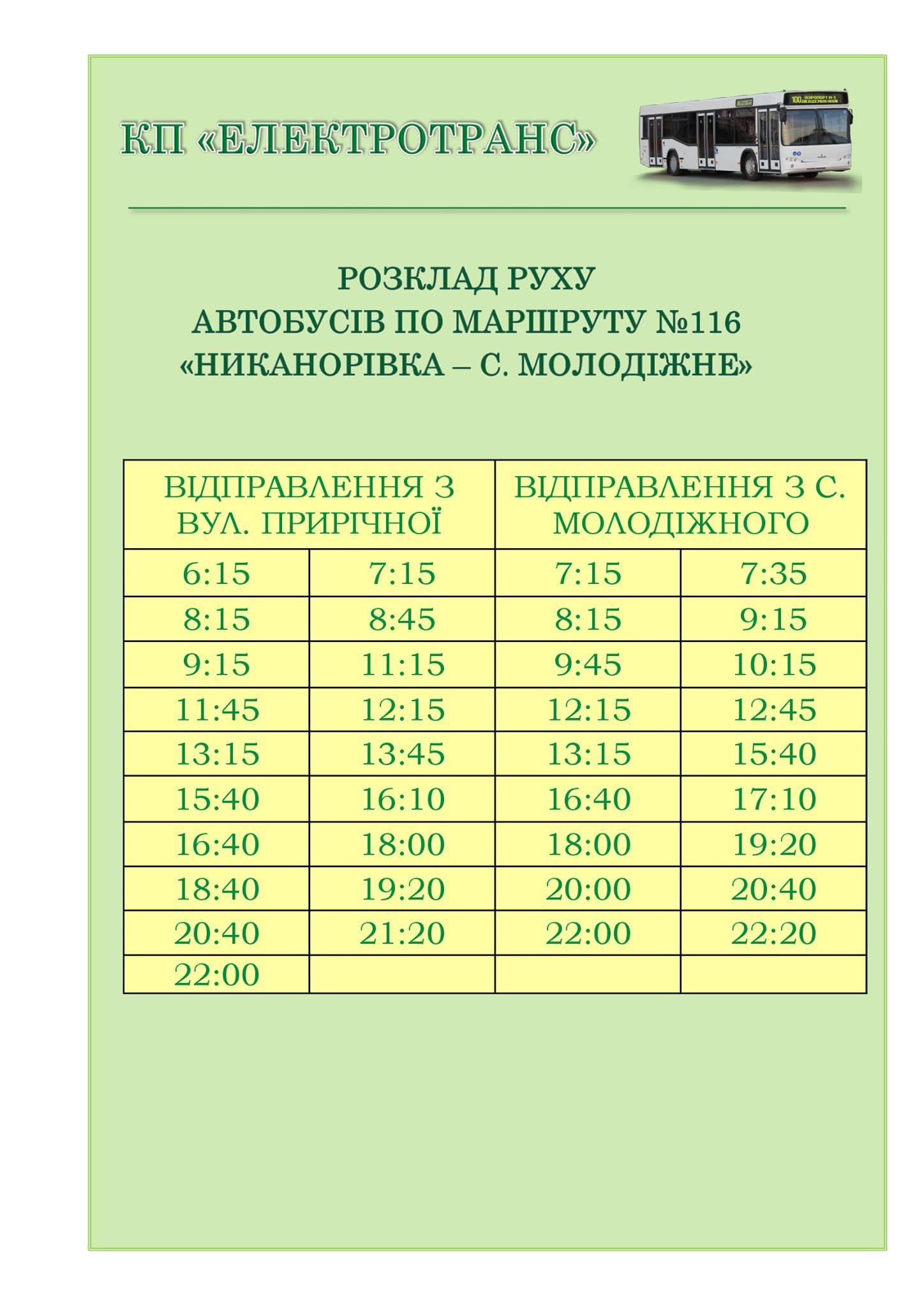 У Кропивницькому змінився графік руху автобуса на маршруті 116 1