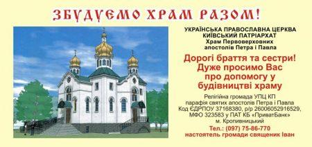 У Кропивницькому збирають кошти на будівництво українського храму. Як долучитися?