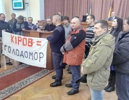Кіров = Голодомор – депутатів закликають перейменувати Кіровоградську міську раду. ФОТО