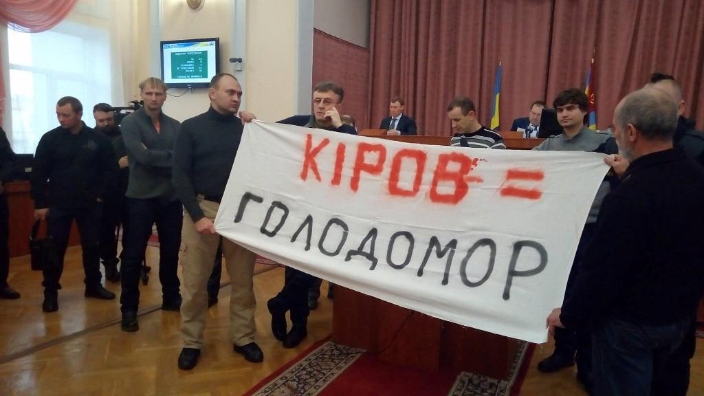 Без Купюр | Події | Кіров = Голодомор – депутатів закликають перейменувати Кіровоградську міську раду. ФОТО 1