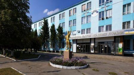 У Кропивницькому за кошт держбюджету відремонтують приміщення Льотної академії