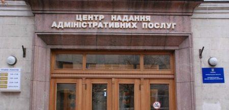 """Центр надання адміністративних послуг проведе для жителів Кропивницького """"День відкритих дверей"""""""