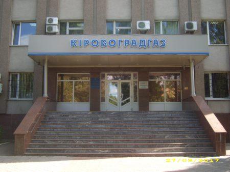 """СБУ може розцінювати наміри ВАТ """"Кіровоградгаз"""" залишити Кропивницький без тепла, як підготовку диверсії?"""