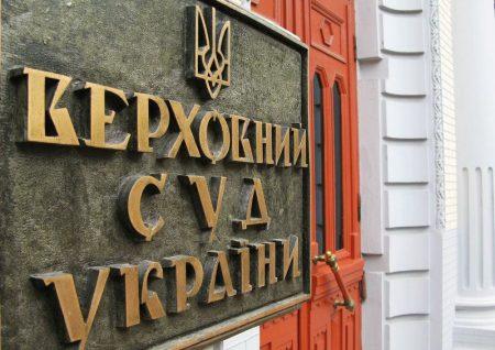 Президент призначив до Верховного Суду трьох суддів з Кіровоградщини