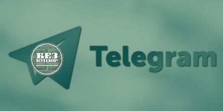Оперативні новини про події у Кропивницькому й області тепер можна читати в Telegram