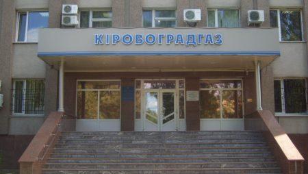 «Кіровоградгаз» припинив газопостачання, дві котельні міста вже не працюють