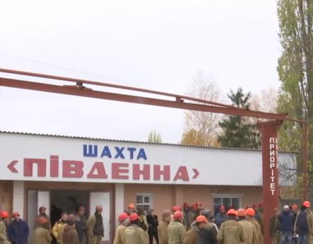 Шахтарі Інгульської шахти страйкуватимуть, поки не побачать письмового наказу про підвищення зарплат. ВІДЕО