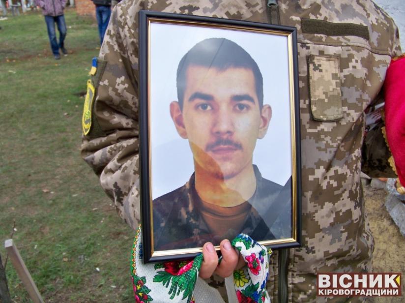 На Кіровоградщині попрощалися з загиблим навідником 57-ї бригади Сергієм Голєвим 1