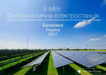 На Кіровоградщниі розробили інвестиційний проект будівництва сонячної електростанції. ІНФОГРАФІКА