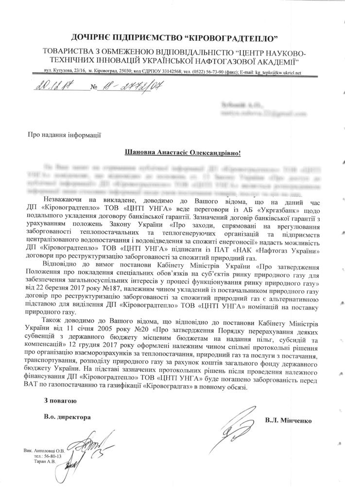«Кіровоградтепло» веде переговори з державним банком про поручительство перед «Нафтогазом» - 1 - Життя - Без Купюр